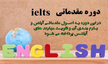 آموزش ilets - بخش یک (vocabulary)